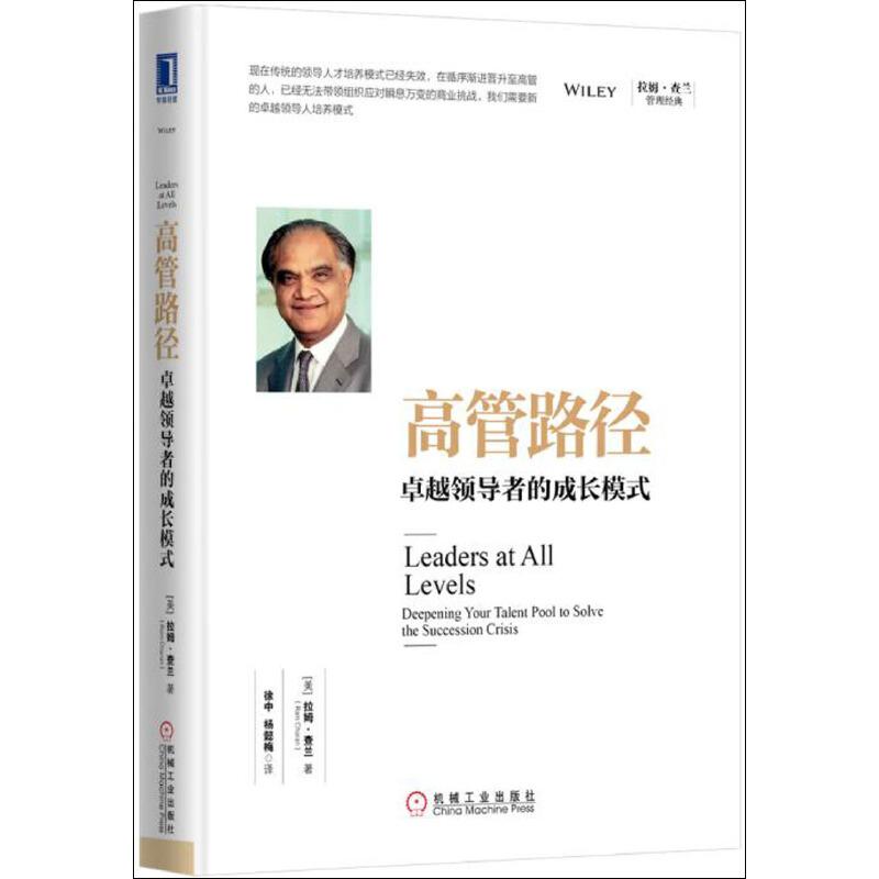 高管路径:卓越领导者的成长模式 现在传统的领导人才培养模式已经失效,在循序渐进晋升至高管的人,已经无法带领组织应对瞬息万变的商业挑战,我们需要新的卓越领导人培养模式