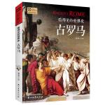 古罗马 看得见的世界史