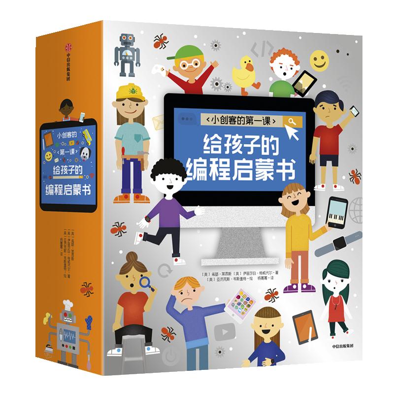 小创客的第一课:给孩子的编程启蒙书风靡英国的STEAM启蒙读物,从互联网安全到设计App。一套书,让孩子全盘掌握编程和计算机知识,400余个数学、逻辑、编程的跨学科知识点,70余个乐高式编程实操游戏,孩子一看就懂,零基础父母,轻松引导