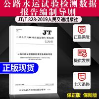 正版现货 JT/T 828-2019 公路水运试验检测数据报告编制导则 代替JT/T 828-2012 公路试验检测数据