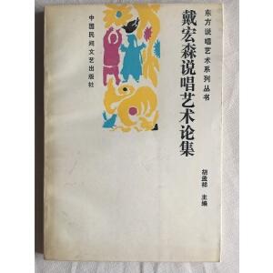 戴宏森说唱艺术论集 东方说唱艺术系列丛书 签名本 中国民间文艺出版社 1989年一版一印