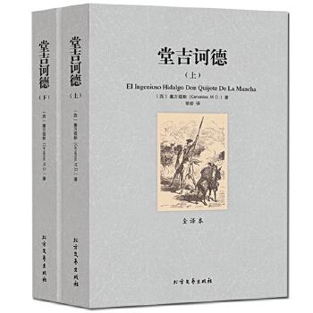 堂吉诃德上下2册全译本无删减 完整中文版 塞万提斯