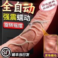 女用自卫慰器具假阳具阴茎震动鸡巴高潮自尉超大情趣女性用品
