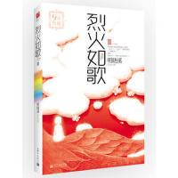 【旧书二手书8新正版】烈火如歌Ⅱ(2012版) 明晓溪9年特辑 明晓溪 9787801874498 新世界出版社