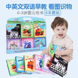【每满100减50】jollybaby立体小布书早教6-12个月婴儿0-1-3岁宝宝益智玩具撕不烂可咬6本一套
