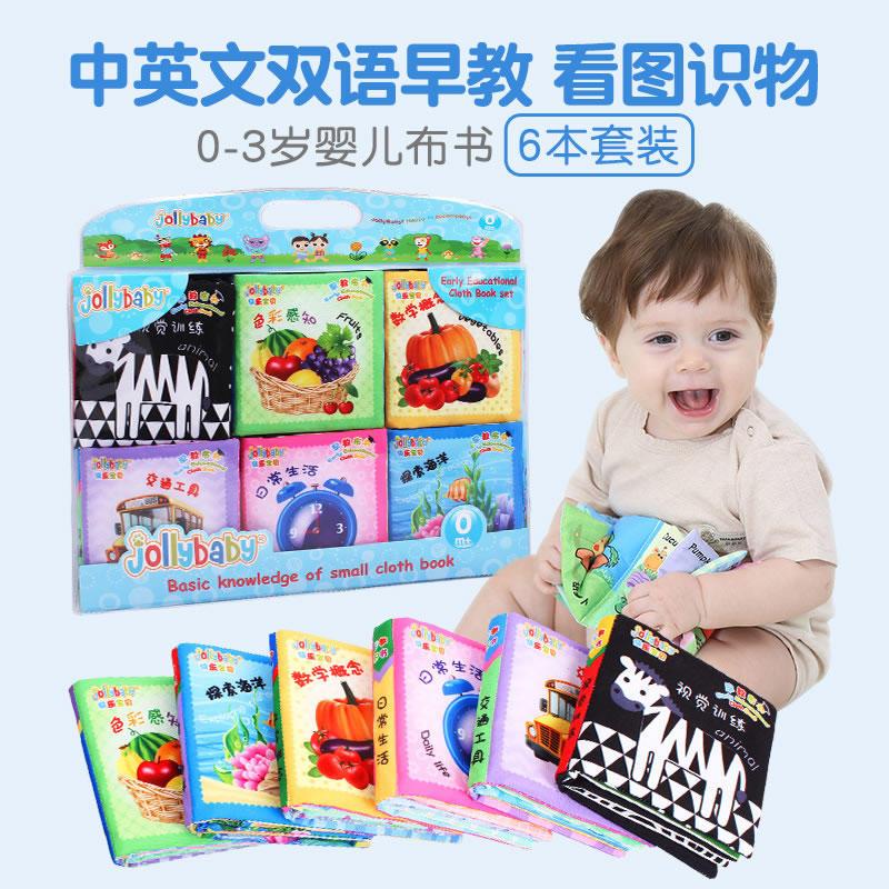jollybaby立体小布书早教6-12个月婴儿0-1-3岁宝宝益智玩具撕不烂可咬 6本一套 带响纸撕不烂 水洗不掉色