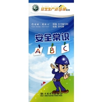 安全常识ABC/安全生产进班组系列