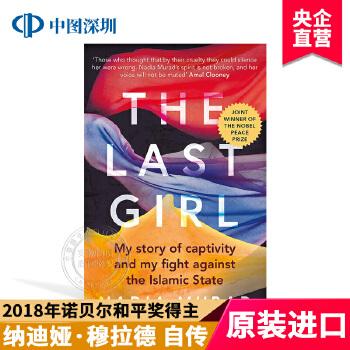 最后一个女孩:我的囚禁故事和我反对伊斯兰国家的斗争英文原版 The Last Girl 英文原版小说 2018诺贝尔和平奖进口书籍正版 2018诺贝尔和平奖