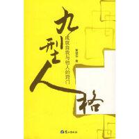 【新书店正版】 九型人格――成就自我与他人的窍门 黄俊华 鹭江出版社 9787806719459