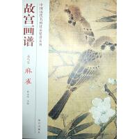 故宫画谱 花鸟卷 麻雀