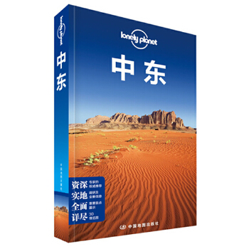 "LP中东-孤独星球Lonely Planet国际旅行指南系列:中东""这片美丽而复杂的土地是众多文明的摇篮,古老与现代交融于此。 """