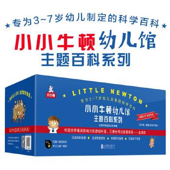 """小小牛顿幼儿馆主题百科系列套装(共60册礼品装) 华语世界畅销的原创科普,三捧台湾出版金鼎奖。""""小牛顿""""经典品牌全新升级,为3~7岁幼儿定制的科学百科。60大主题场景,1000个智慧游戏,40小时超长音频,10本亲子手册,动手动脑,玩出您家的小小牛顿"""