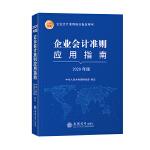 企业会计准则应用指南(2020年版)