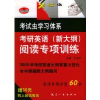 考研英语(新大纲)阅读专项训练