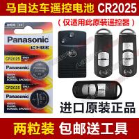 CR2025纽扣电池马自达昂克赛拉cx5阿特兹cx7传祺gs5车钥匙遥控器