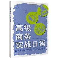 外研社:高级商务实战日语(配MP3光盘一张)