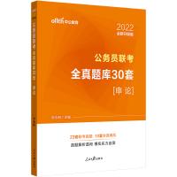 中公教育2021公务员联考全真题库30套:申论(全新升级)