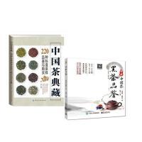 中国茶典藏 220种标准茶样品鉴与购买完全* 烹饪饮品 罗军 国茶实验室220种标准茶样1:1比例呈现 +黑茶品鉴 典