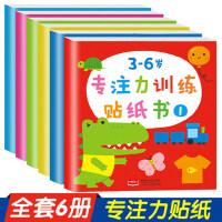 0-3-4-5-6-7岁粘贴贴纸益智玩具专注力贴贴画宝宝幼儿童贴纸书