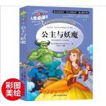 公主与妖魔 小学生正版三四年级课外书7-8-9-10-12岁青少版儿童文学名著五六年级小学生课外阅读书籍4-6年级必读