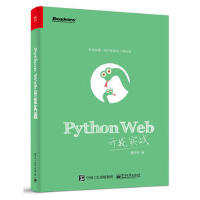 【二手书8成新】Python Web开发实战 董伟明 电子工业出版社
