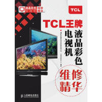 【二手旧书9成新】 TCL液晶彩色电视机维修精华 TCL多媒体科技控股有限公司中国业务中心 9787115221858