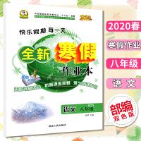 2020版优秀生快乐假期每一天全新寒假作业本初中二8/八年级上册语文部编人教版