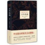 【新书店正版】百年孤独(加西亚马尔克斯代表作) (哥伦)加西亚・马尔克斯 南海出版公司 9787544253994
