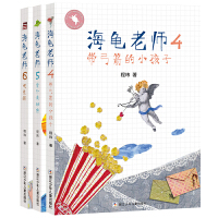 海龟老师全套3本 系列程玮带弓箭的小孩子儿童6-12周岁正版图书必读学校指定三四五六年级小学生课外阅读书籍非注音版老师推