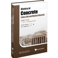 混凝土历史――关于一个古老而现代的材料