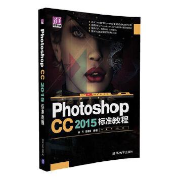 "Photoshop CC 2015 标准教程 ""清芬挺秀,华夏增辉""。10年畅销200万册,千所高校,万名教师的选择。集实用功能、妙招技法、行业应用、专家经验于一体的超值教程,为Photoshop用户精心打造的学习盛宴!"