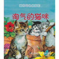 我的动物朋友们--淘气的猫咪 法国)皮埃尔・库隆 绘,李宏 9787541435065