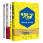 【全4册】过客全都变顾客+潜在客户开发新规则+开发客户的N个细节+客户关系管理 建立维护与挽救 销售成功开发客户技巧客