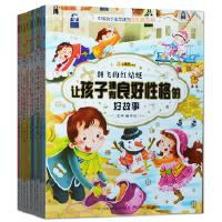 (14册)中国孩子最想读的成长励志书
