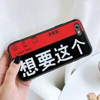 苹果5S手机壳iphone5es套A1723硅胶爱疯5S网红创意文字iPhome5S软 想要这个