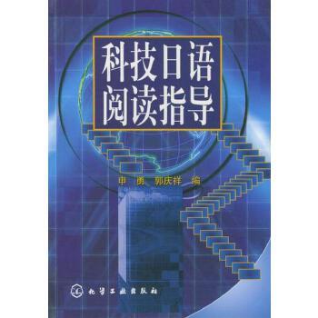 【二手旧书9成新】科技日语阅读指导 申勇,郭庆祥  化学工业出版社 9787502534967