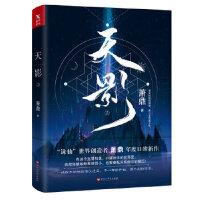 天影 2 萧鼎 9787550024557 百花洲文艺出版社 新华书店 品质保障