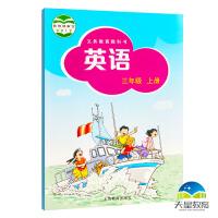 2020秋 义务教育教科书 英语课本三年级上册上海教育出版社 英语课本3年级