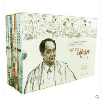 我的父亲胡耀邦(共7册)连环画绘画书绘本美术人物传记故事我的父亲胡耀邦图书纪念胡耀邦同志诞辰100周年散装