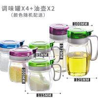 【支持礼品卡】玻璃调料调味盒瓶味精盐糖收纳罐油壶家用厨房用品组合六件套套装 jq8