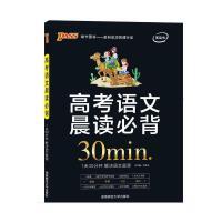 2020版PASS绿卡图书 高考语文晨读必背30min黑宝书 一天30分钟解决语文晨读9787564832339
