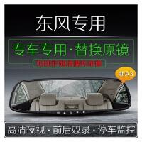 东风风光330 360 370 580 MX5专用后视镜行车记录仪