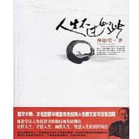 【旧书九成新】人生不过如此(林语堂著),林语堂 ,陕西师范大学出版社,9787561337561