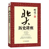 紫云文心:北大历史讲座(全)