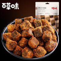 满300减200【百草味 -原切牛肉粒50g】肉干肉类熟食休闲零食小吃 小包装
