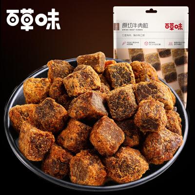 【满减】【百草味 原切牛肉粒50g】肉干肉类熟食休闲零食小吃小包装 满减专区,先领券再下单
