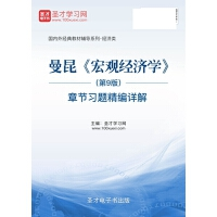 曼昆《宏观经济学》(第9版)章节习题精编详解【资料】
