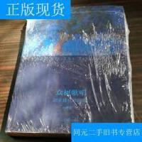 【二手旧书九成新】众树歌唱:欧美现代诗100首 /[美]庞德 人民文学出版社