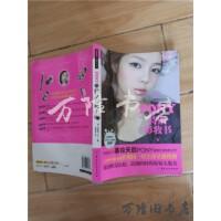 【二手旧书85成新】PONY的特别彩妆书,, /[韩]朴惠��(PONY) 著;俞香花 译 中国纺织出版社
