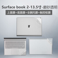 微软Surface Pro5平板电脑pro6贴纸book贴膜4保护全套lap女go
